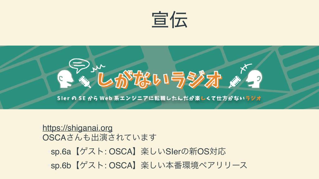 એ •https://shiganai.org •OSCA͞Μग़ԋ͞Ε͍ͯ·͢ •sp.6...