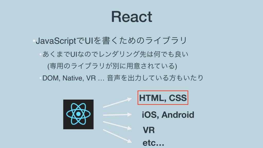 React •JavaScriptͰUIΛॻͨ͘ΊͷϥΠϒϥϦ •͋͘·ͰUIͳͷͰϨϯμϦϯ...