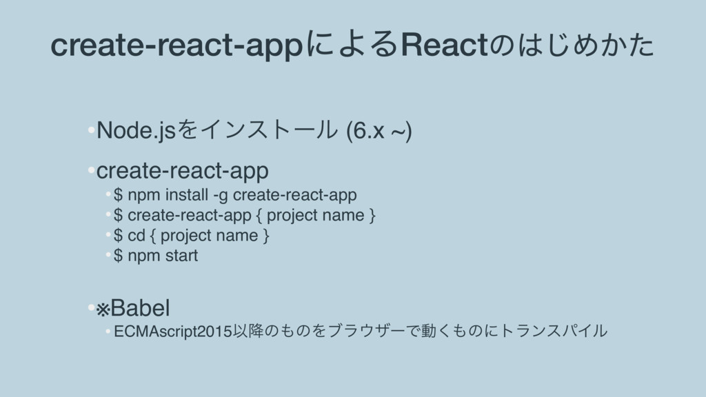 create-react-appʹΑΔReactͷ͡Ί͔ͨ •Node.jsΛΠϯετʔϧ ...