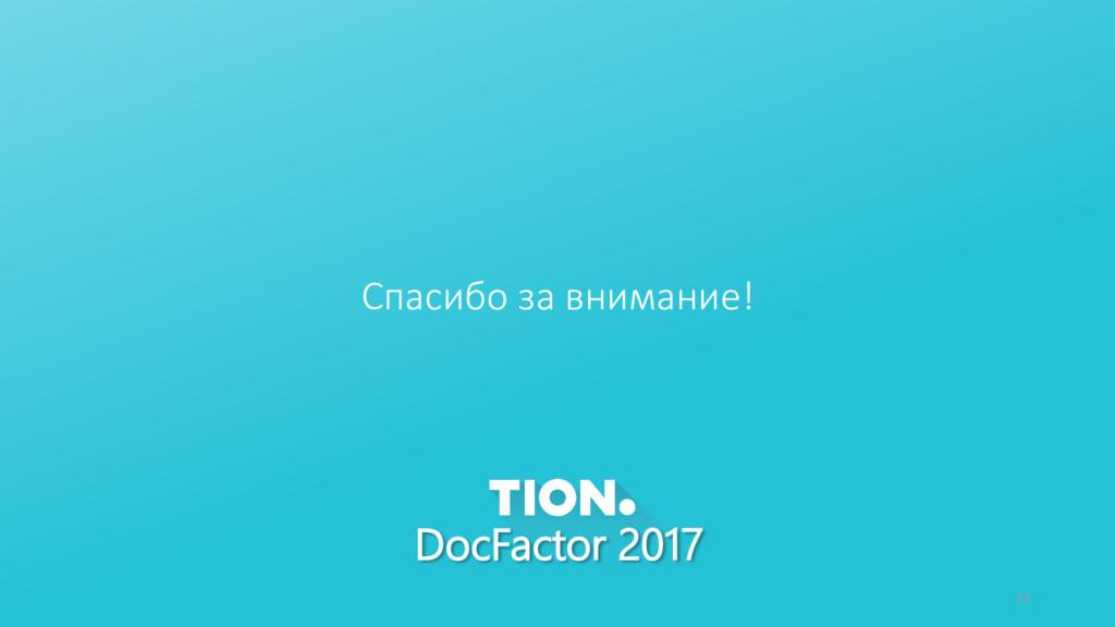 Спасибо за внимание! DocFactor 2017 13