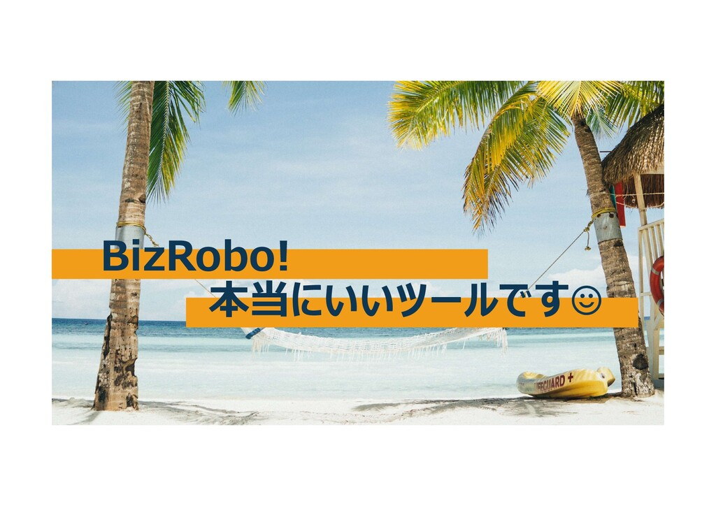 BizRobo! 本当にいいツールです☺