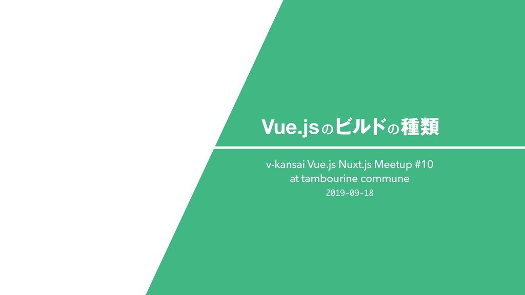 Vue.jsのビルドの種類 v-kansai Vue.js Nuxt.js Meetup #1...