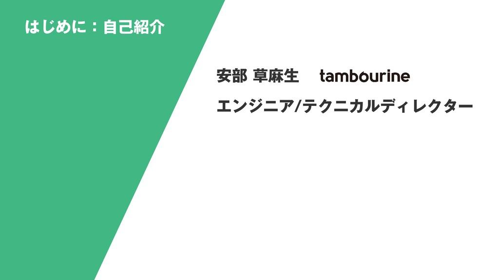 はじめに:自己紹介 安部 草麻生 エンジニア/テクニカルディレクター