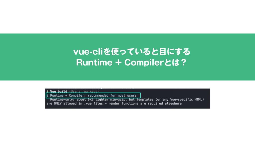 vue-cliを使っていると目にする Runtime + Compilerとは?