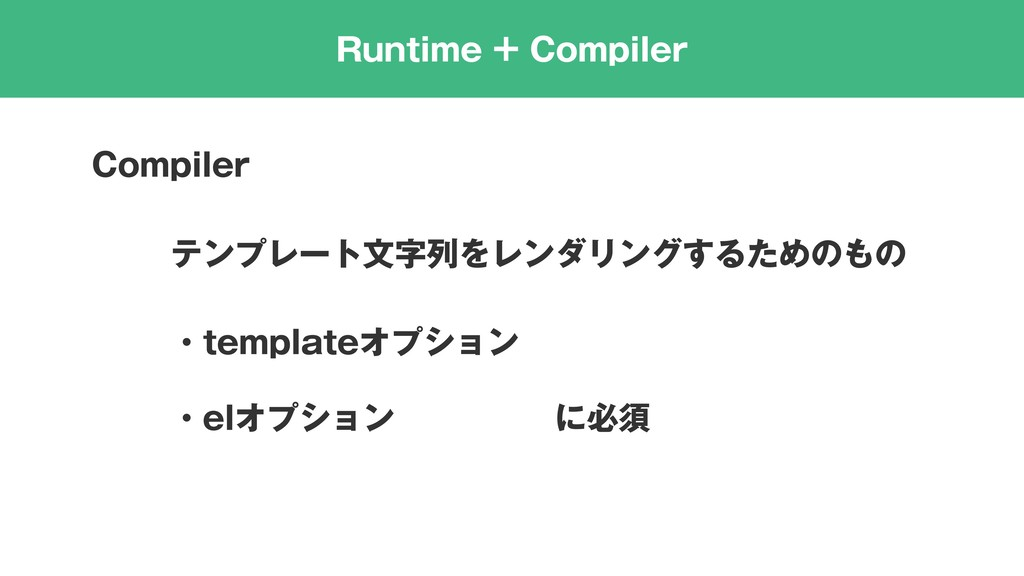 Runtime + Compiler Compiler テンプレート文字列をレンダリングするた...