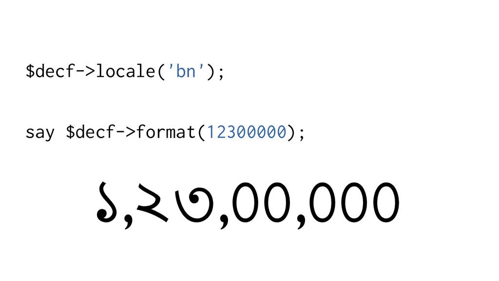 $decf->locale('bn'); say $decf->format(12300000...