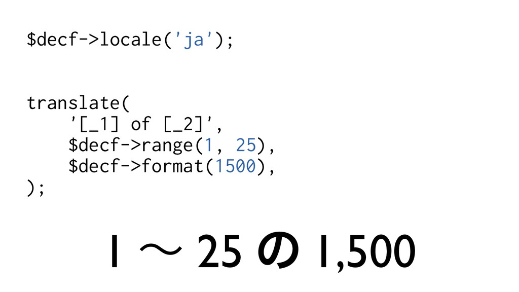 $decf->locale('ja'); translate( '[_1] of [_2]',...