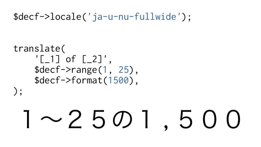 $decf->locale('ja-u-nu-fullwide'); translate( '...