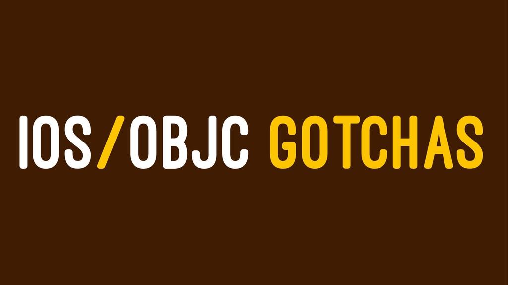 IOS/OBJC GOTCHAS