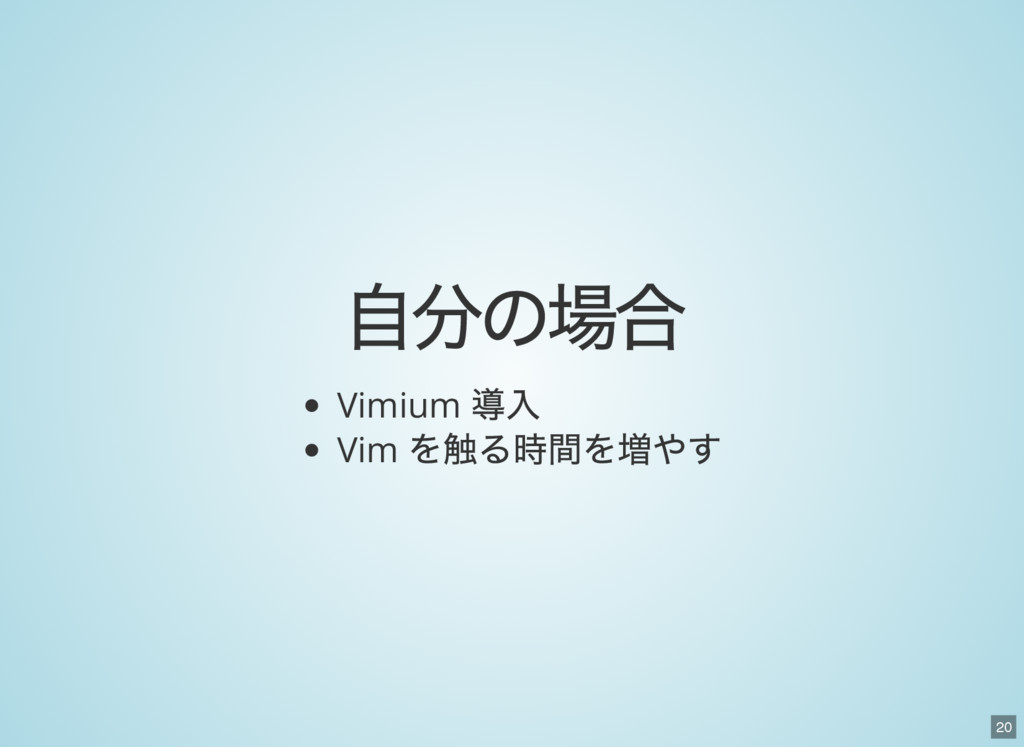20 自分の場合 Vimium 導入 Vim を触る時間を増やす