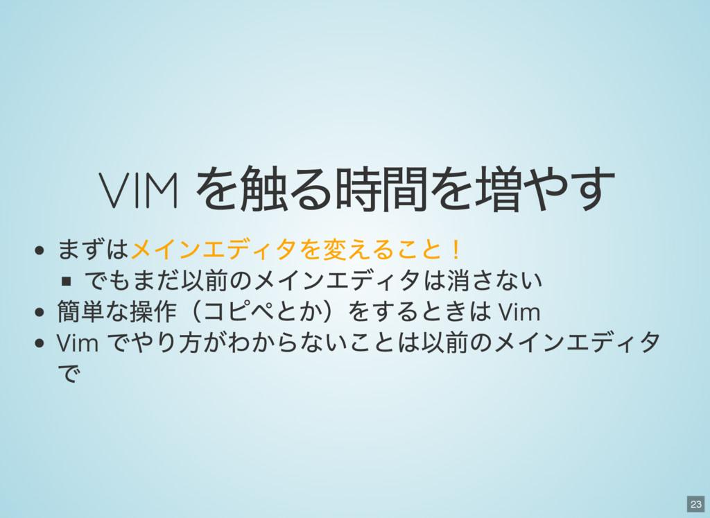 23 VIM を触る時間を増やす まずはメインエディタを変えること! でもまだ以前のメインエデ...