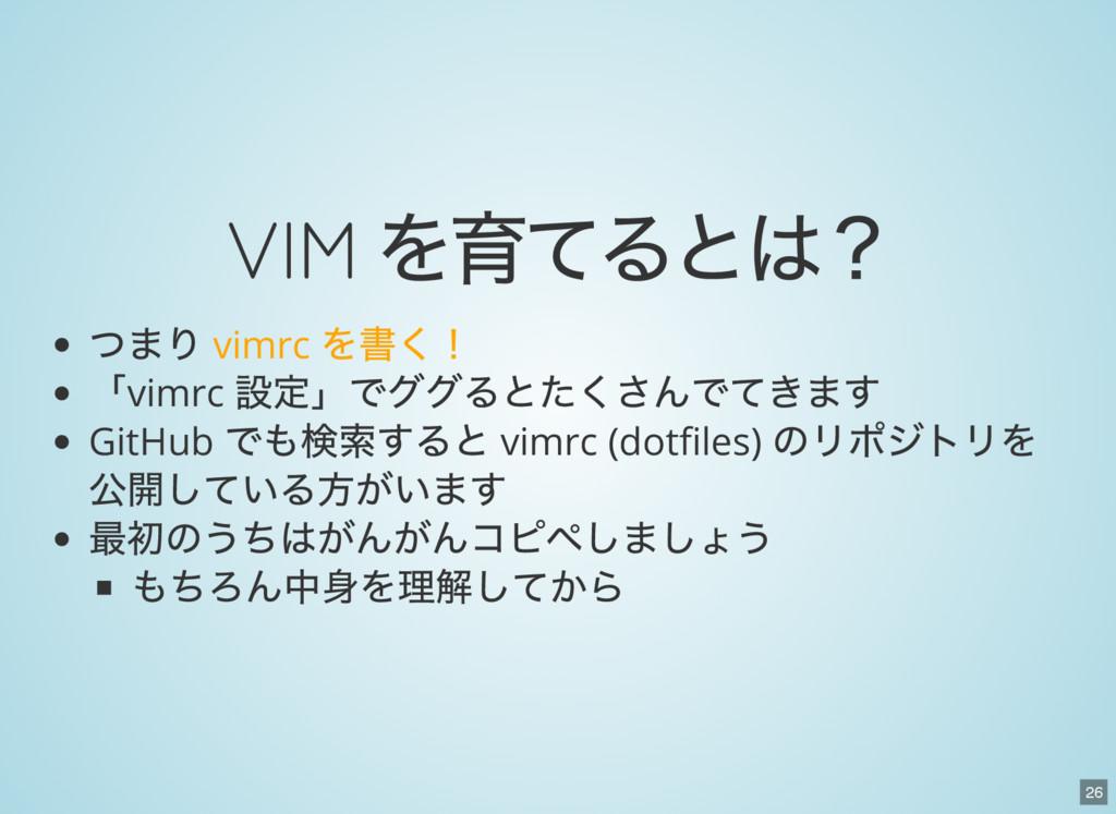 26 VIM を育てるとは? つまり vimrc を書く! 「vimrc 設定」でググるとたく...