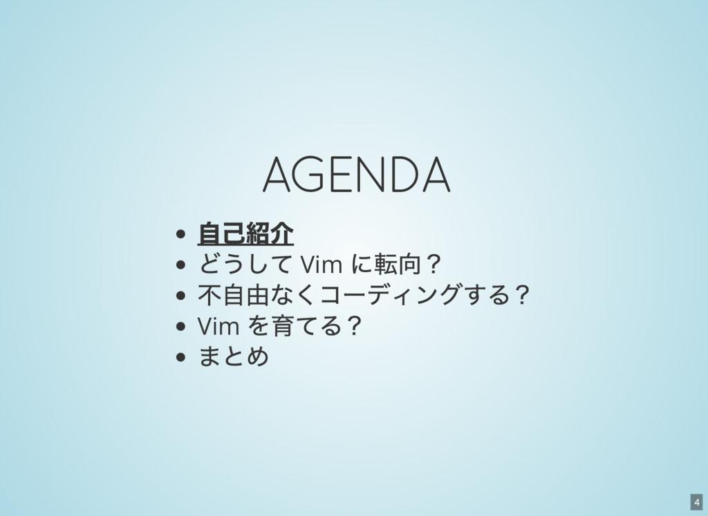 4 AGENDA 自己紹介 どうして Vim に転向? 不自由なくコーディングする? Vim ...