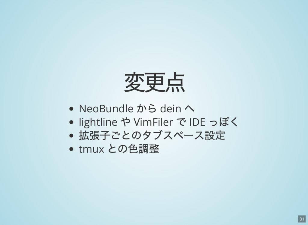 31 変更点 NeoBundle から dein へ lightline や VimFiler...