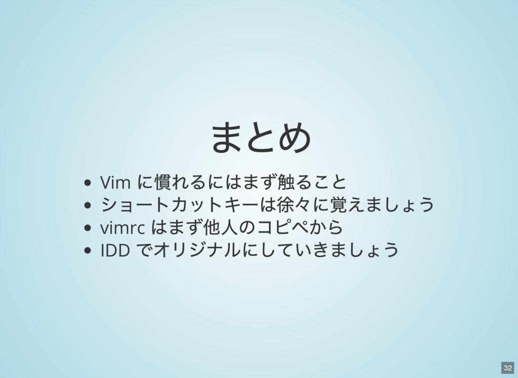 32 まとめ Vim に慣れるにはまず触ること ショートカットキーは徐々に覚えましょう vim...