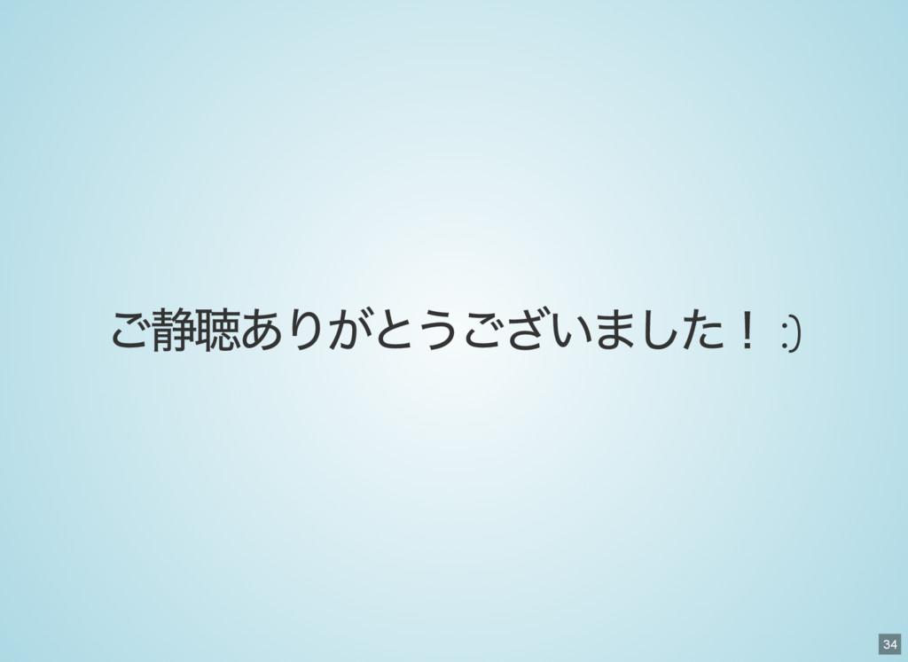34 ご静聴ありがとうございました! :)