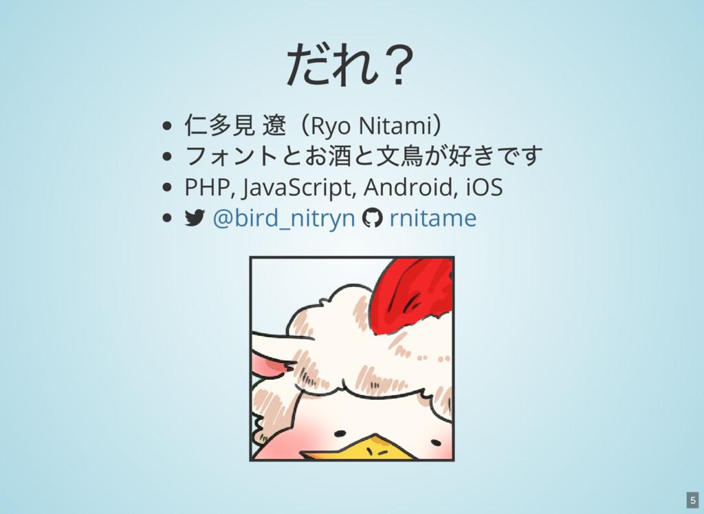 5 だれ? 仁多見 遼(Ryo Nitami ) フォントとお酒と文鳥が好きです PHP, J...