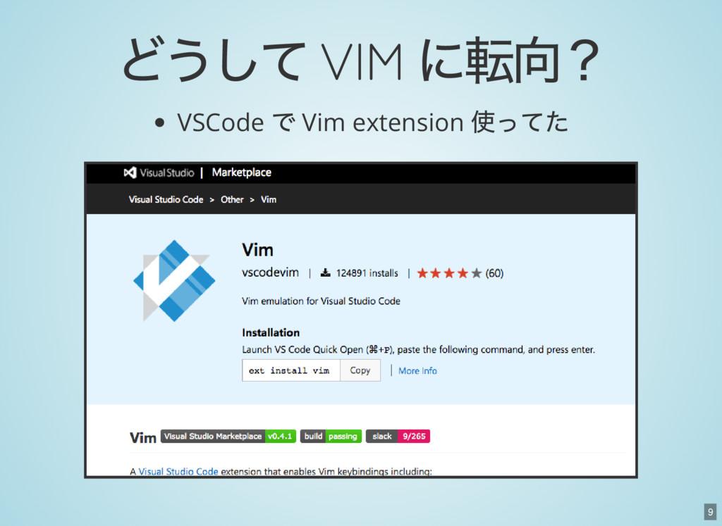 9 どうして VIM に転向? VSCode で Vim extension 使ってた