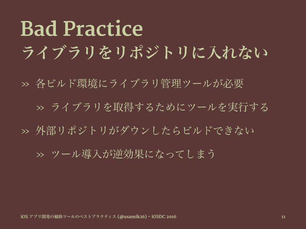Bad Practice ϥΠϒϥϦΛϦϙδτϦʹೖΕͳ͍ » ֤ϏϧυڥʹϥΠϒϥϦཧπ...
