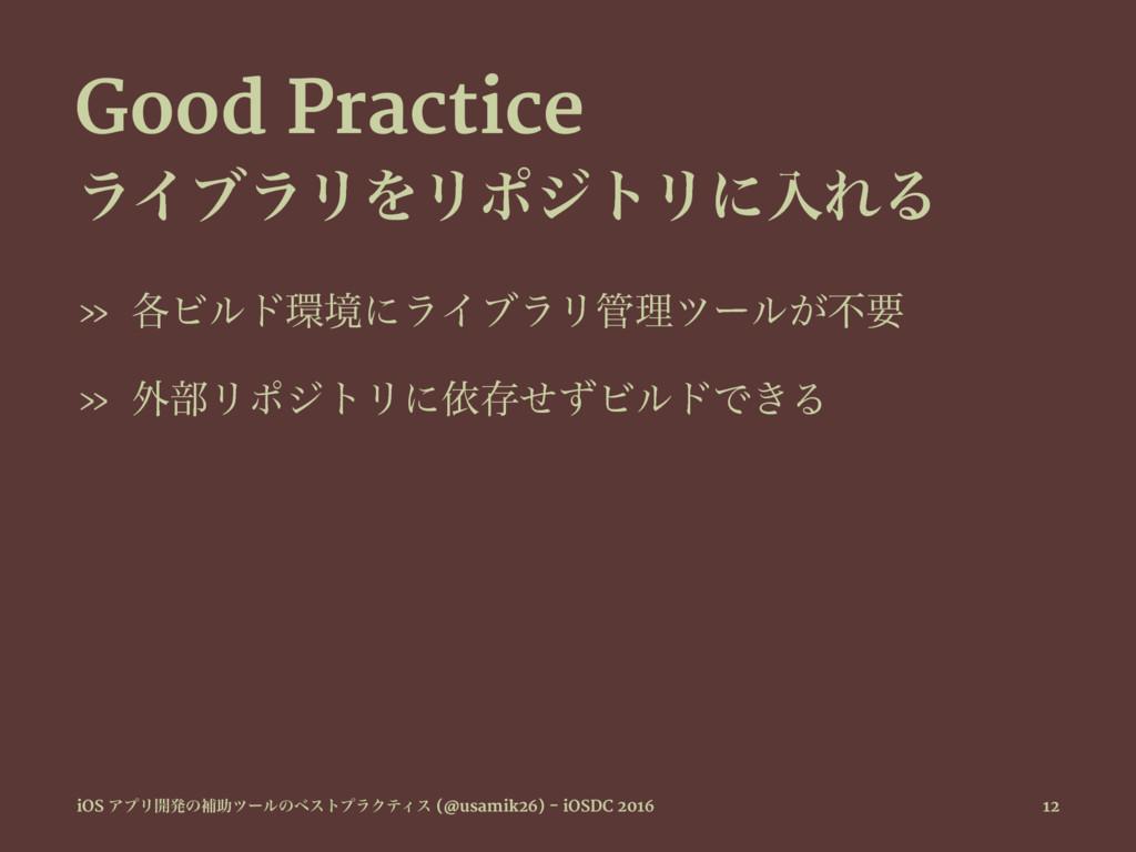 Good Practice ϥΠϒϥϦΛϦϙδτϦʹೖΕΔ » ֤ϏϧυڥʹϥΠϒϥϦཧπ...