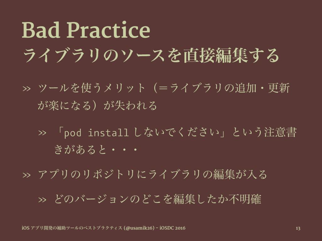 Bad Practice ϥΠϒϥϦͷιʔεΛฤू͢Δ » πʔϧΛ͏ϝϦοτʢʹϥΠϒ...