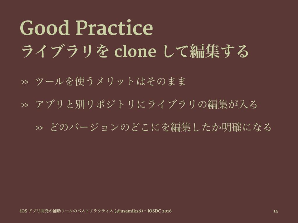 Good Practice ϥΠϒϥϦΛ clone ͯ͠ฤू͢Δ » πʔϧΛ͏ϝϦοτ...