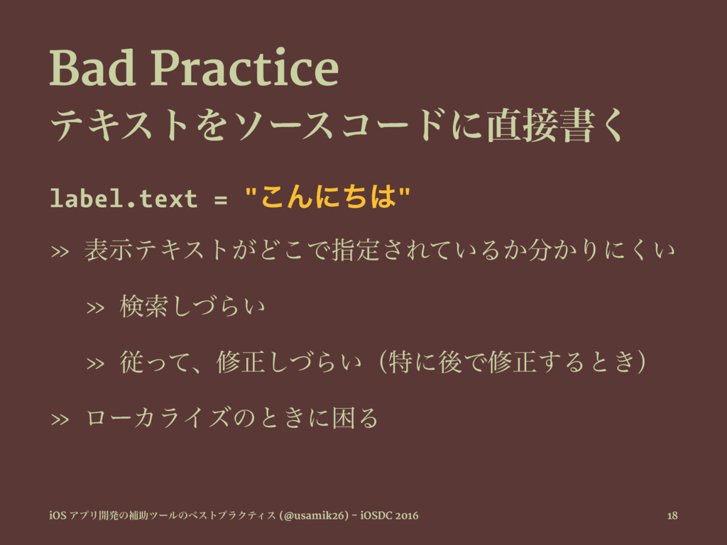 "Bad Practice ςΩετΛιʔείʔυʹॻ͘ label.text = ""͜Μʹ..."