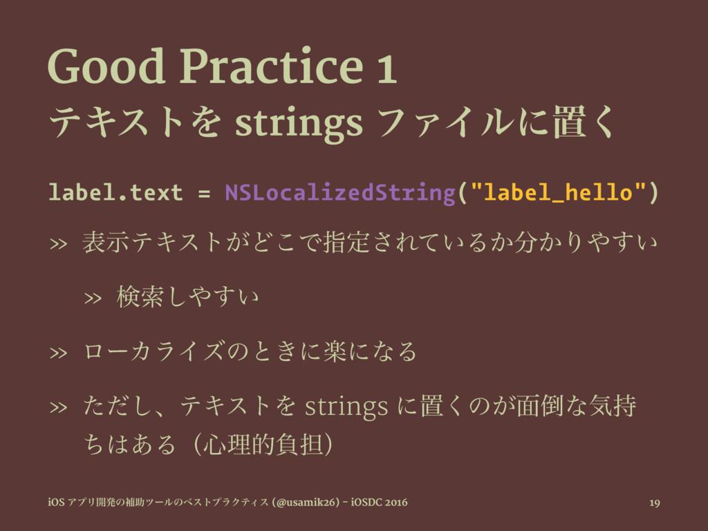 Good Practice 1 ςΩετΛ strings ϑΝΠϧʹஔ͘ label.tex...