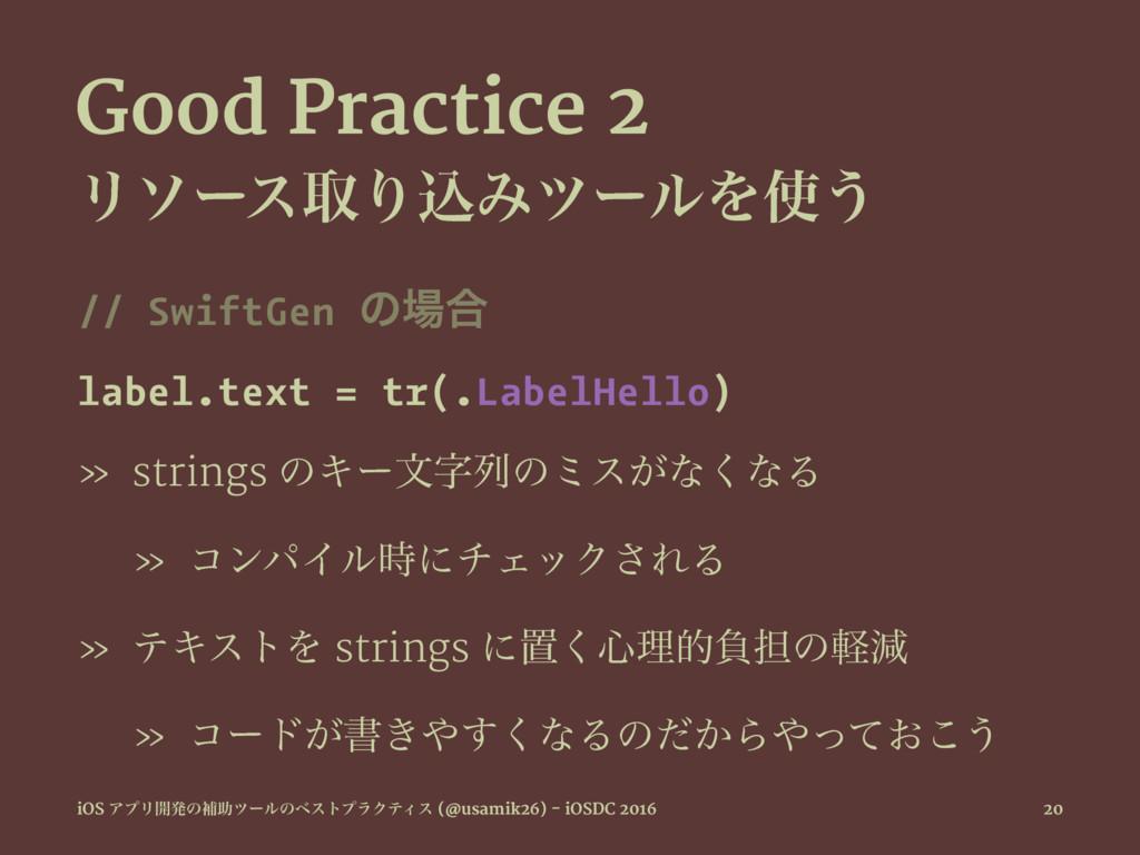 Good Practice 2 ϦιʔεऔΓࠐΈπʔϧΛ͏ // SwiftGen ͷ߹ ...