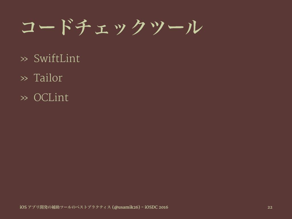 ίʔυνΣοΫπʔϧ » SwiftLint » Tailor » OCLint iOS Ξϓ...