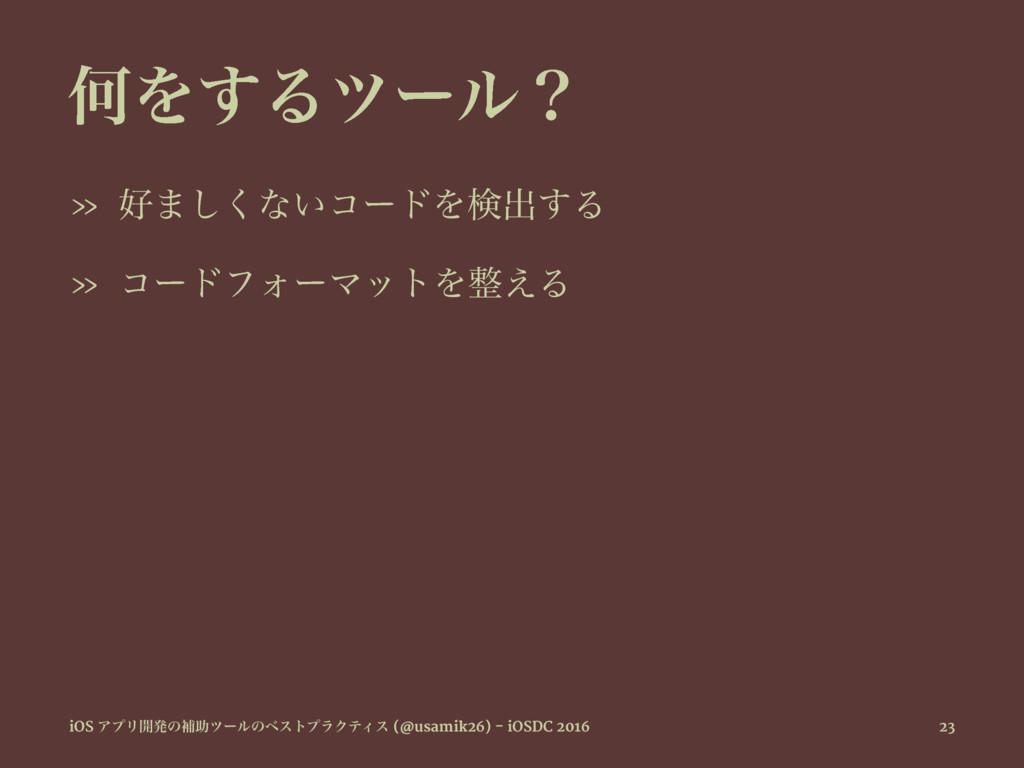 ԿΛ͢Δπʔϧʁ » ·͘͠ͳ͍ίʔυΛݕग़͢Δ » ίʔυϑΥʔϚοτΛ͑Δ iOS Ξ...