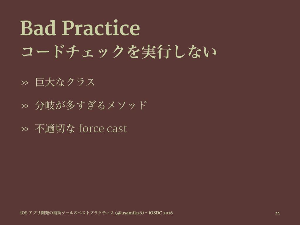 Bad Practice ίʔυνΣοΫΛ࣮ߦ͠ͳ͍ » ڊେͳΫϥε » ذ͕ଟ͗͢Δϝι...