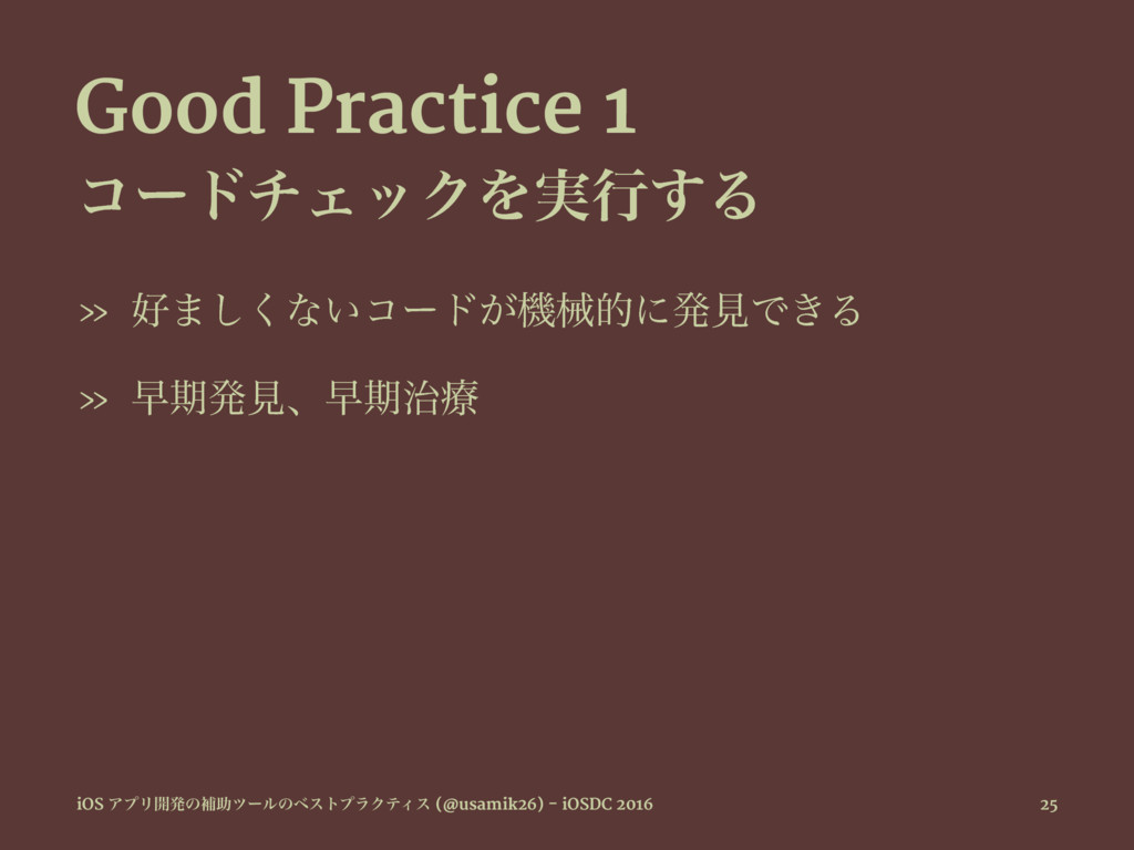 Good Practice 1 ίʔυνΣοΫΛ࣮ߦ͢Δ » ·͘͠ͳ͍ίʔυ͕ػցతʹൃݟ...