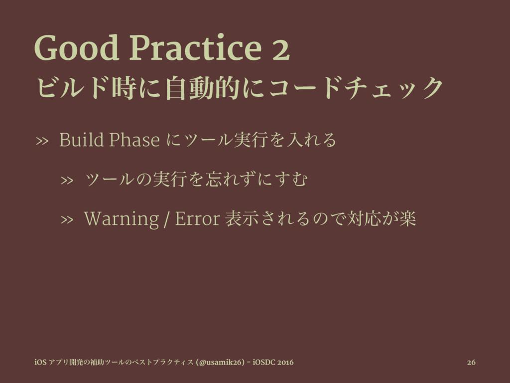 Good Practice 2 ϏϧυʹࣗಈతʹίʔυνΣοΫ » Build Phase ...