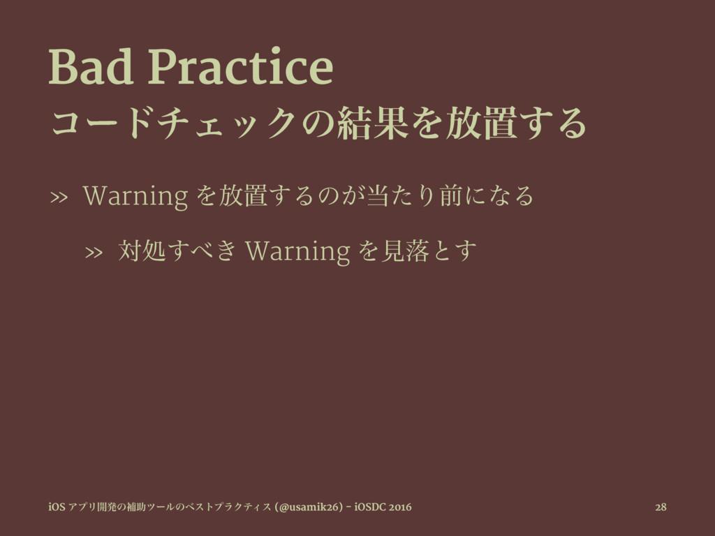 Bad Practice ίʔυνΣοΫͷ݁ՌΛ์ஔ͢Δ » Warning Λ์ஔ͢Δͷ͕...