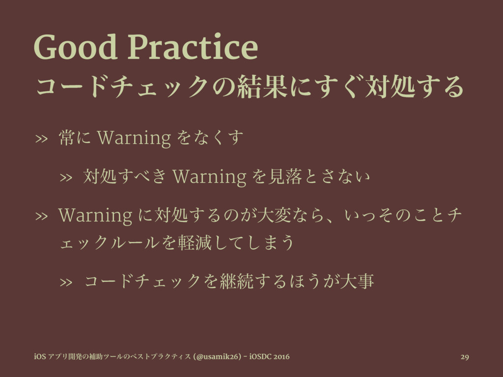Good Practice ίʔυνΣοΫͷ݁Ռʹ͙͢ରॲ͢Δ » ৗʹ Warning Λͳ...