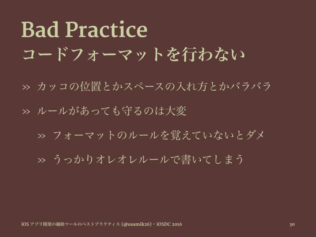 Bad Practice ίʔυϑΥʔϚοτΛߦΘͳ͍ » ΧοίͷҐஔͱ͔εϖʔεͷೖΕํͱ...