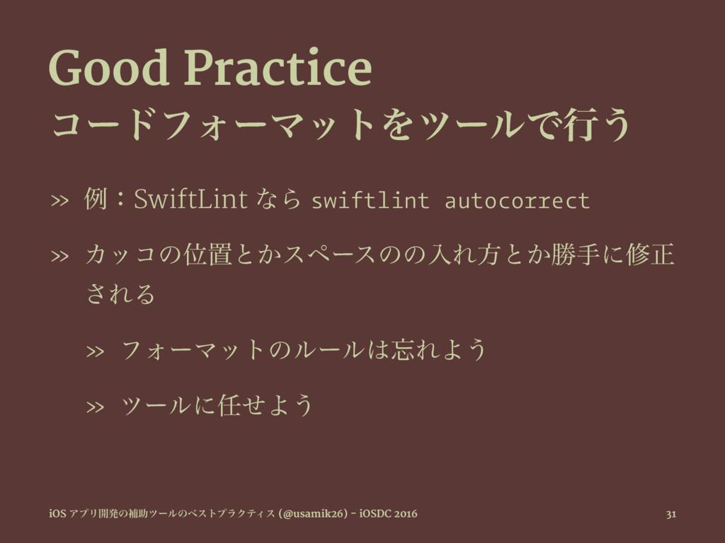 Good Practice ίʔυϑΥʔϚοτΛπʔϧͰߦ͏ » ྫɿSwiftLint ͳΒ...