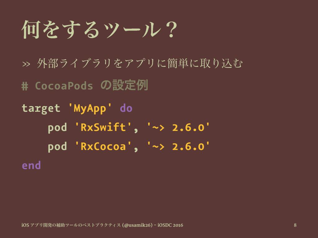 ԿΛ͢Δπʔϧʁ » ֎෦ϥΠϒϥϦΛΞϓϦʹ؆୯ʹऔΓࠐΉ # CocoaPods ͷઃఆྫ...