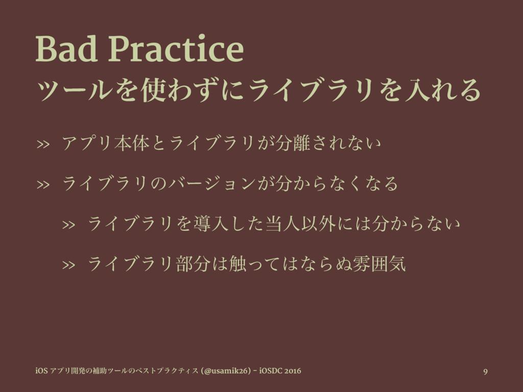 Bad Practice πʔϧΛΘͣʹϥΠϒϥϦΛೖΕΔ » ΞϓϦຊମͱϥΠϒϥϦ͕...