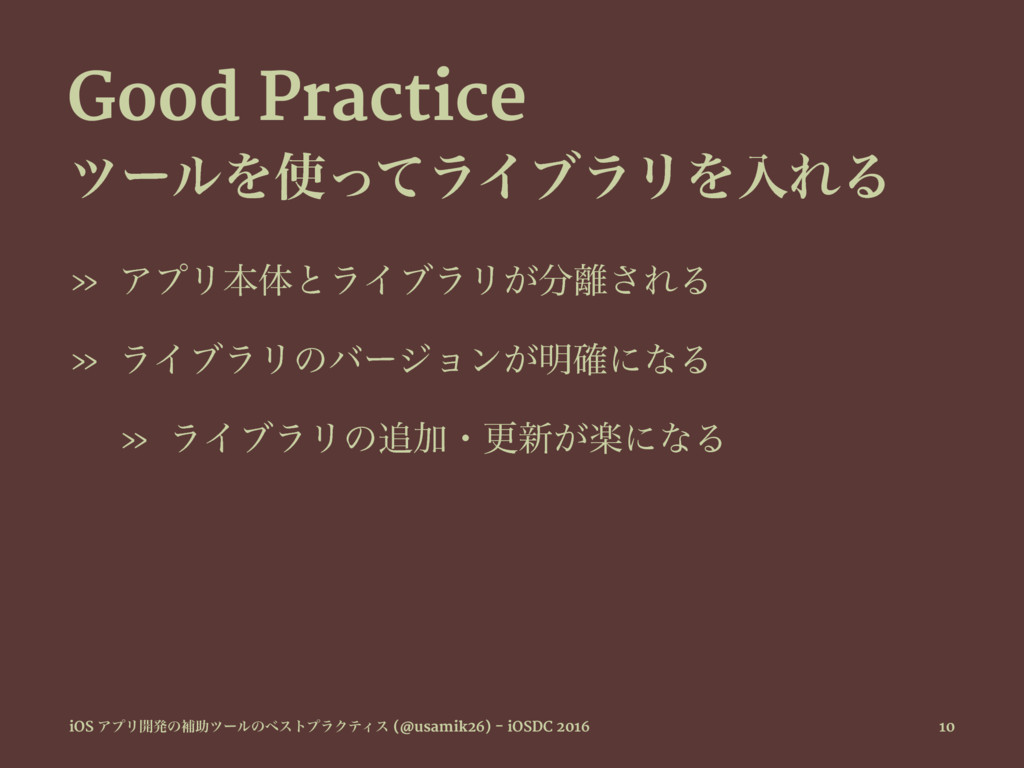 Good Practice πʔϧΛͬͯϥΠϒϥϦΛೖΕΔ » ΞϓϦຊମͱϥΠϒϥϦ͕...