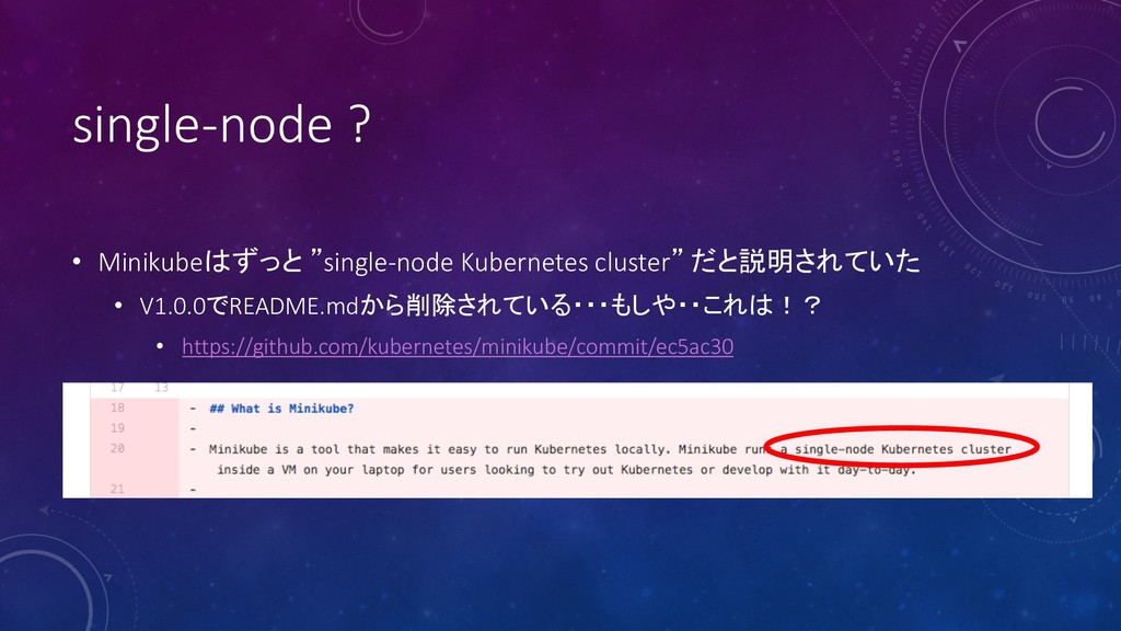 single-node ? • Minikube single-node Kuber...