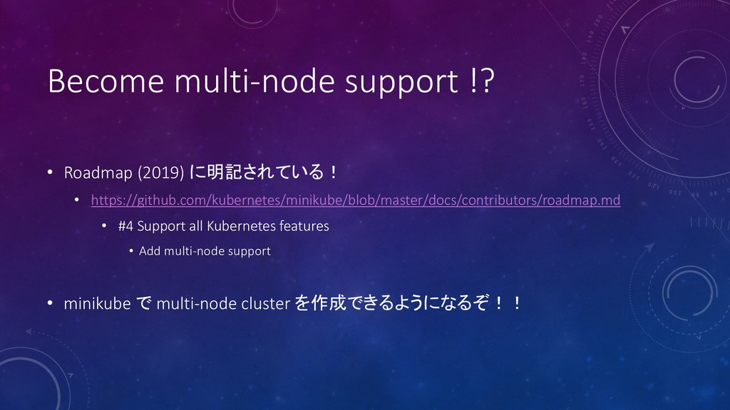 Become multi-node support !? • Roadmap (2019) 