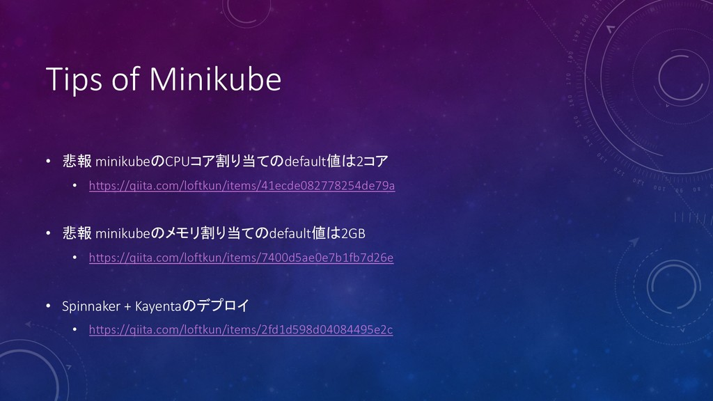 Tips of Minikube •  minikubeCPU  defaul...