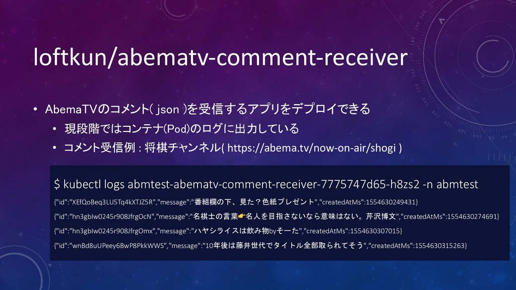 "loftkun/abematv-comment-receiver • "")16-..."
