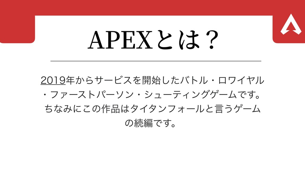 APEXとは? ͔ΒαʔϏεΛ։ͨ͠ότϧɾϩϫΠϠϧ ɾϑΝʔετύʔιϯɾγ...