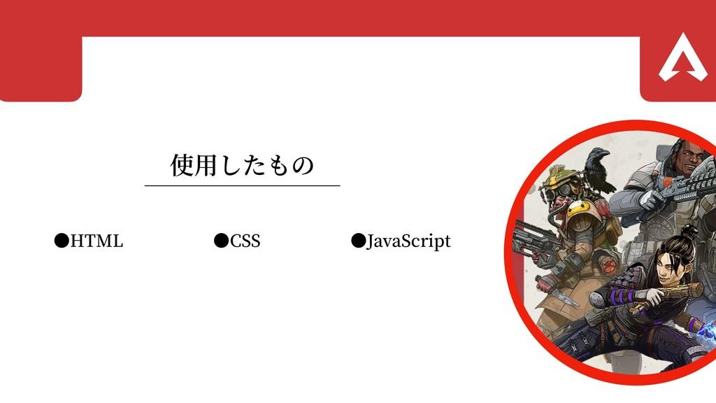 使⽤したもの ●HTML ●JavaScript ●CSS