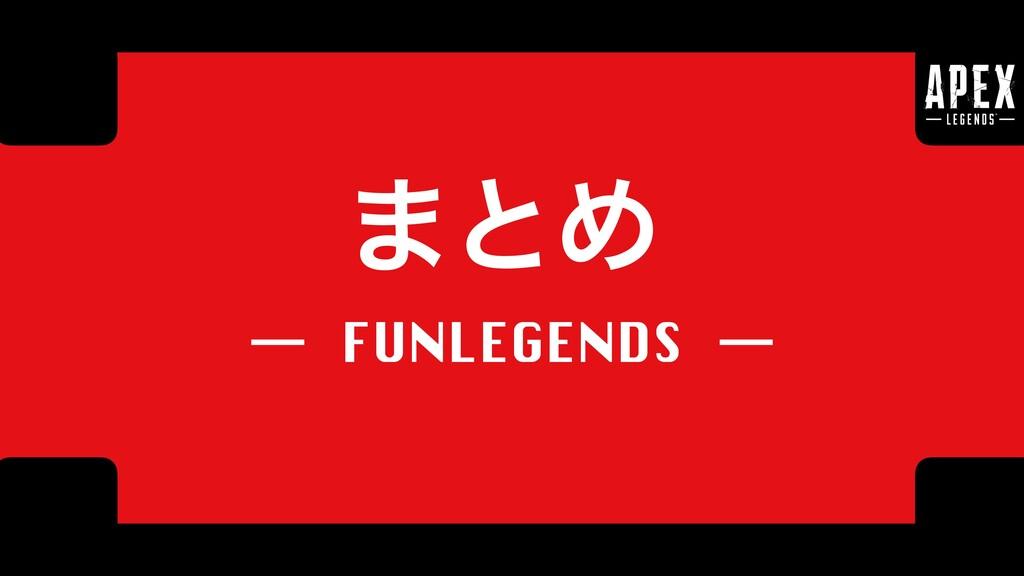 ·ͱΊ FUNLEGENDS