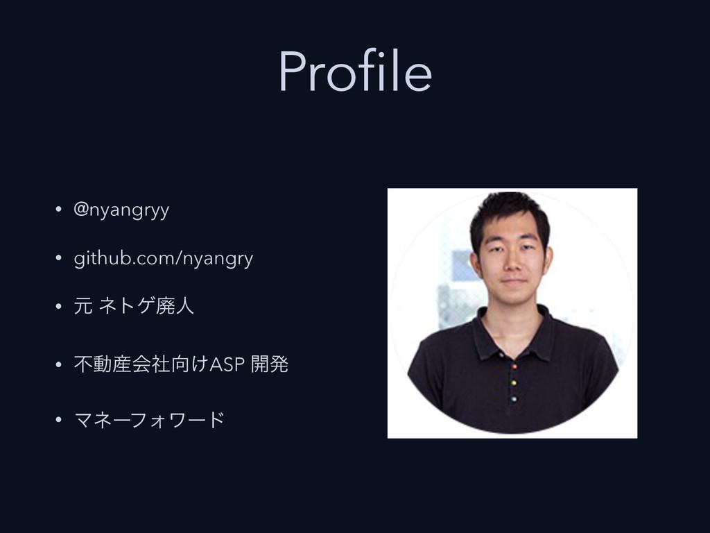 Profile • @nyangryy • github.com/nyangry • ݩ ωτή...