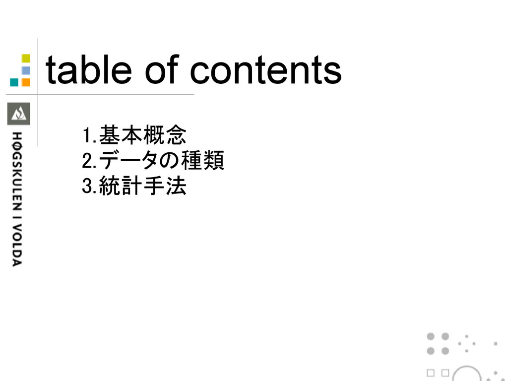 table of contents 1.基本概念 2.データの種類 3.統計手法